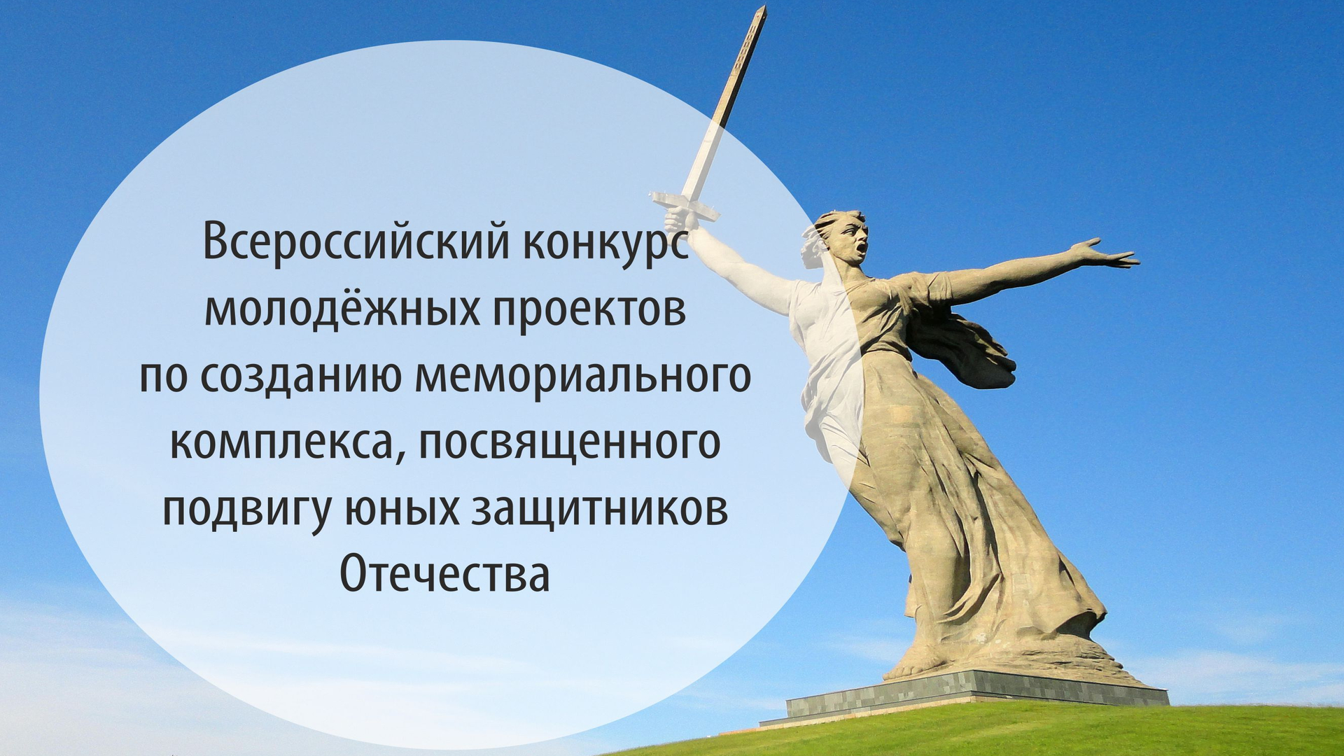 Участвуй в конкурсе по созданию мемориального комплекса!