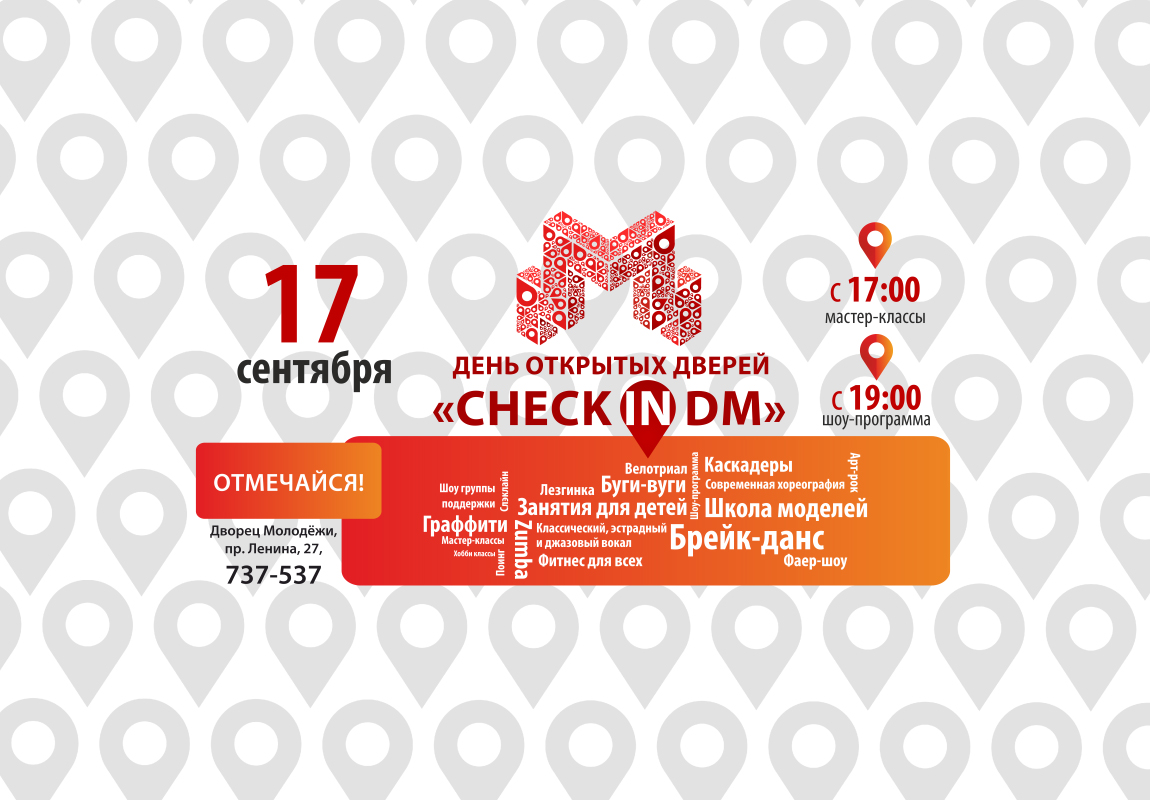 17 сентября CHECK`IN DM!