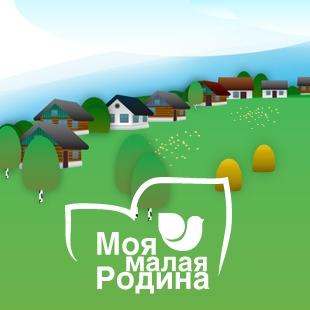 V Всероссийский конкурс творческих работ «Моя малая Родина»