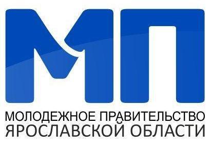 Объявлен конкурс на право вхождения в состав участников кадровой Губернаторской программы «Молодёжное Правительство Ярославской области»
