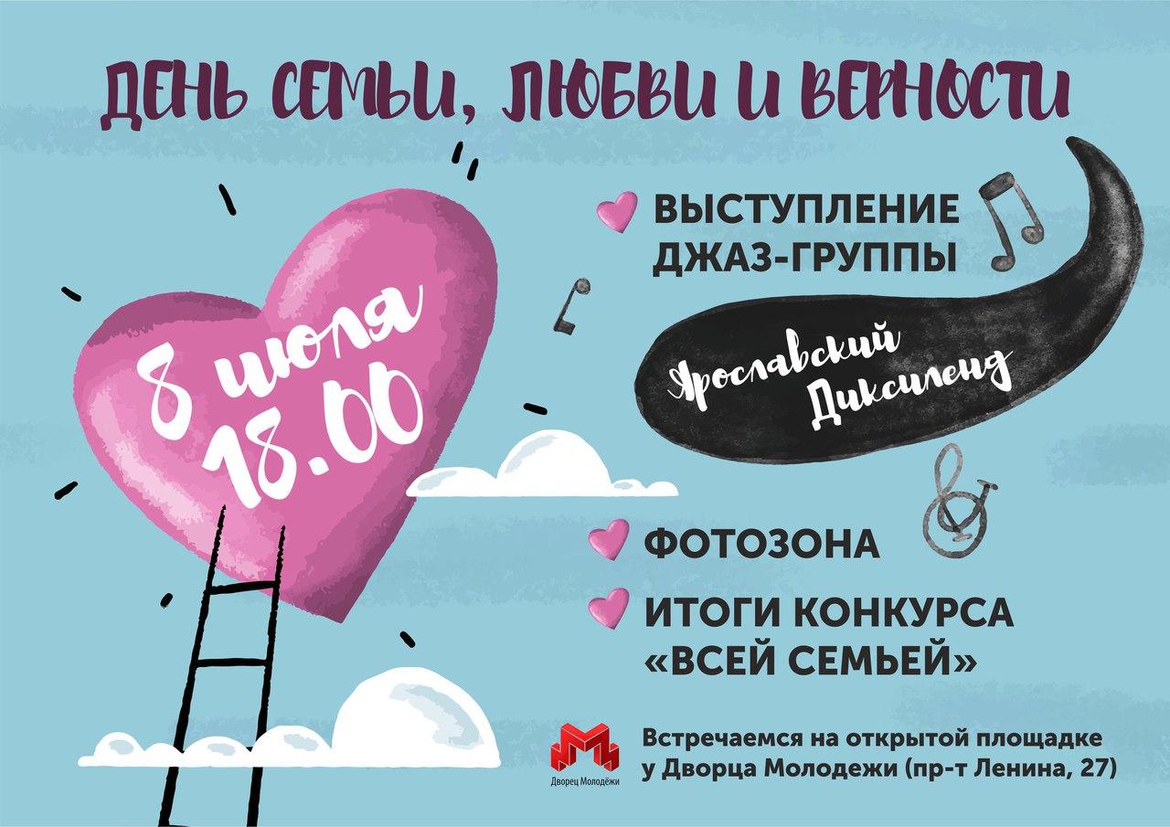 В День семьи, любви и верности у Дворца Молодёжи