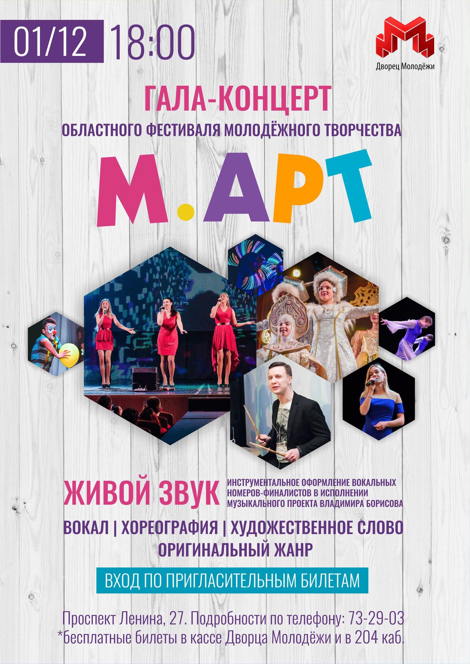 Увидимся на гала-концерте!