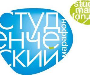 На Кубани состоялся Всероссийский студенческий марафон