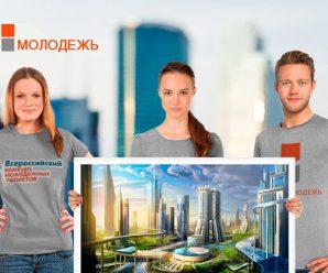 Итоги всероссийского конкурса проектов