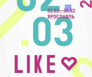 ПЕРВЫЙ МЕДИАФОРУМ В ЯРОСЛАВЛЕ!