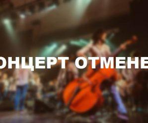 ROCKESTRALIVE. КОНЦЕРТ ОТМЕНЕН