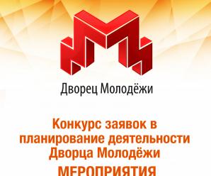 Областной конкурс заявок в планирование деятельности ГАУ ЯО «Дворец молодежи» на 2019 год
