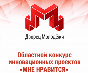 Областной конкурс инновационных проектов «Мне нравится»