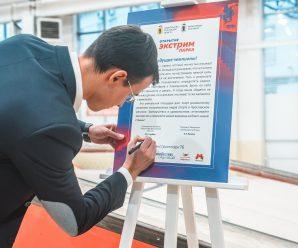 В Ярославле открылся современный экстрим-парк