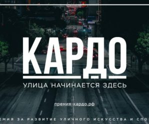 Всероссийский конкурс-премия развития уличного современного спорта и творчества «КАРДО»