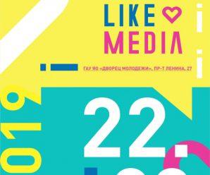 Всероссийский медиафорум «LIKEmedia»