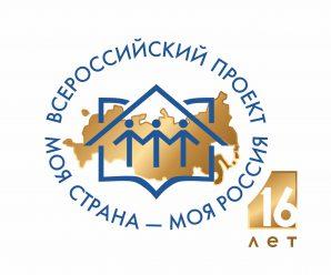 Конкурс «Моя страна – моя Россия» присоединился к платформе «Россия – страна возможностей»
