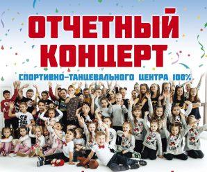 Отчетный концерт спортивно-танцевального центра «100%»