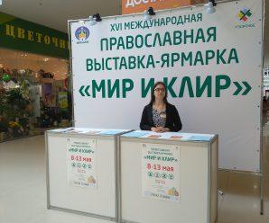 Выставка-ярмарка «Мир и Клир»