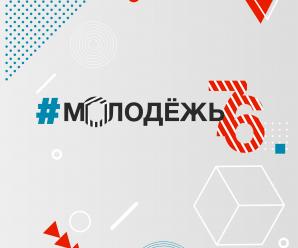 ПРЕМИЯ #МОЛОДЕЖЬ76