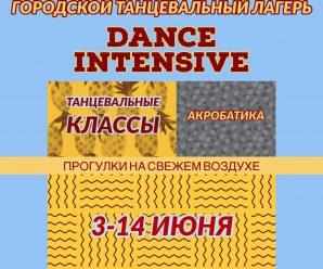 """Городской танцевальный лагерь """"DANCE INTENSIVE"""""""