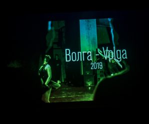 «ВОЛГА-VOLGA» 2019