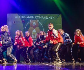 Фестиваль команд КВН на Кубок губернатора 2020