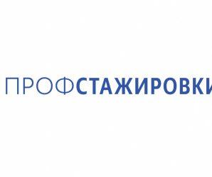 Приглашение наПрофстажировку.РФ2.0