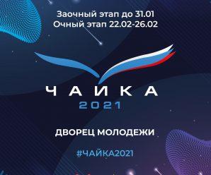 СТАРТ ПРИЁМА ЗАЯВОК НА РЕГИОНАЛЬНЫЙ ЭТАП КОНКУРСА «ЧАЙКА-2021»