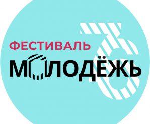 День молодёжи | Ярославль (27 июня)