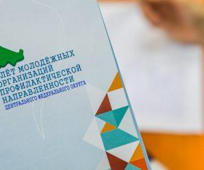 В середине октября пройдёт Межрегиональный слет молодежных организаций профилактической направленности
