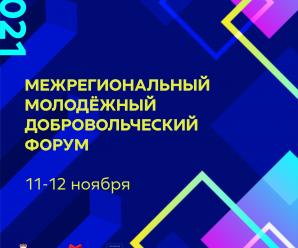 В Ярославле с 11 по 12 ноября пройдёт Межрегиональный молодёжный добровольческий форум.
